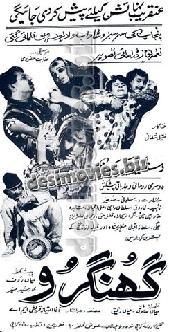 Ghunghroo (1971) -1970- Press Ad - coming soon