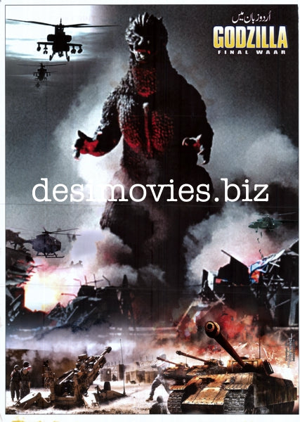 Godzilla: Final Wars (2004)