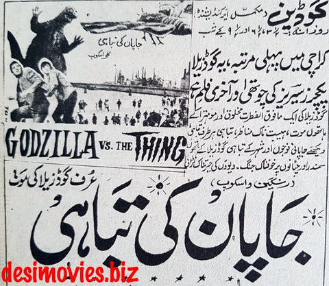 Godzilla Vs The Thing (1964) Press Ad - Karachi 1967