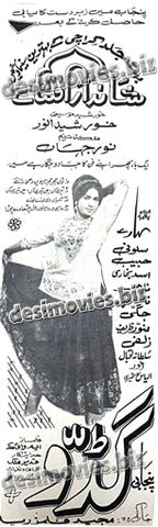 Guddo (1970)  Press Ad - Sindh Circut -coming soon
