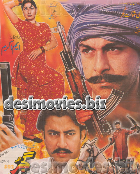Gujjar 302 (2001) Lollywood Original Poster