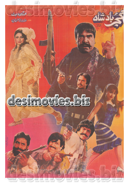 Gujjar Badshah  (1994) Lollywood Original Poster