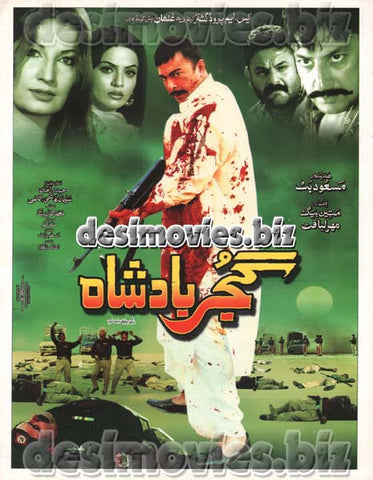 Gujjar Badshah (2009) Lollywood Original Booklet
