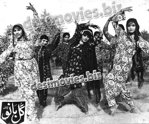 Gul Bano (1978) Lollywood Lobby Card Still