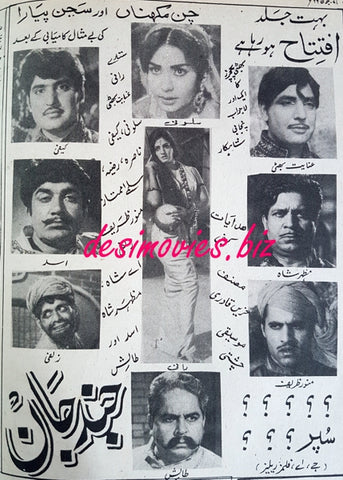 Haider Khan (1969) Press Ad