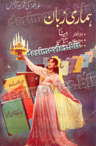 Hamari Zuban (1955) Movie Booklet