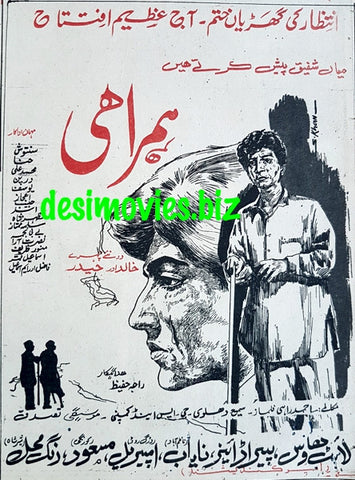 Hamrahi (1966) Press Ad