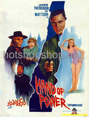 Hands Of Power (1970)