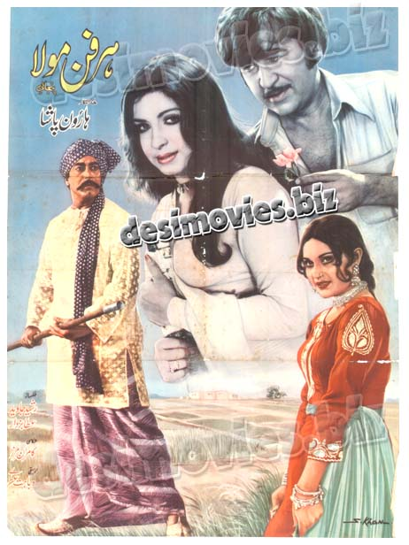 Har Fun Moula (1979) Lollywood Original Poster
