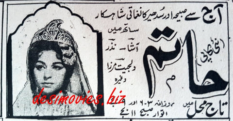 Hatim (1956) Press Ad