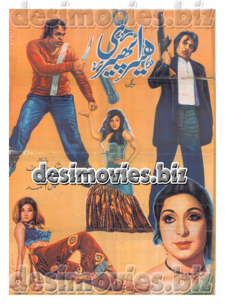 Hera Pheri (1978)  Lollywood Original Poster A
