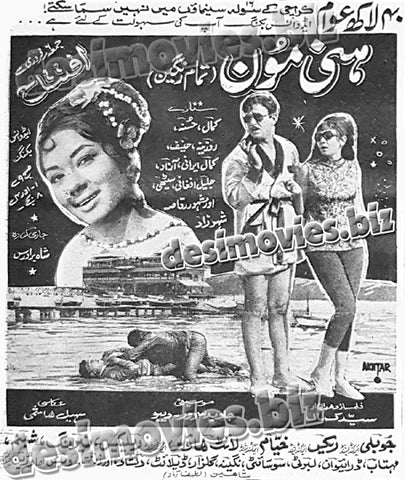 Honeymoon (1970) Press Ad -coming soon-2