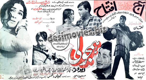 Hamjoli (1970) Press Ad