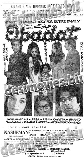 Ibadat (1979) Press Ad