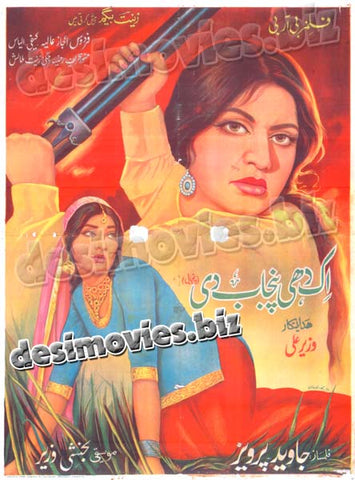 Ik Dhee Punjab Di (1973) Lollywood original poster