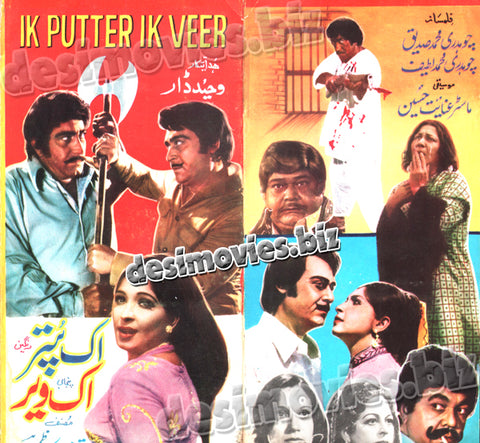 Ik Putter Ik veer (1981) Lollywood Original Booklet