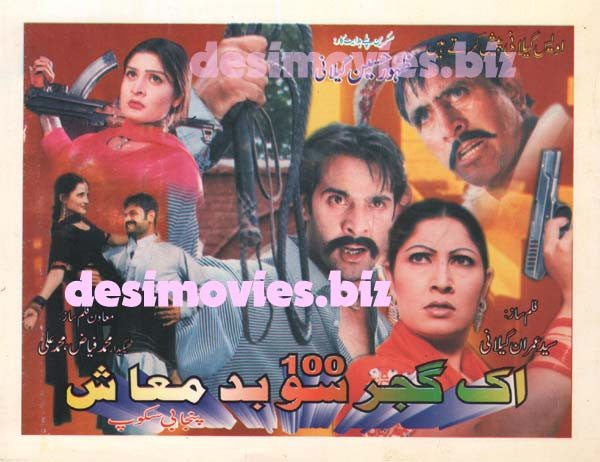 Ik Gujjar 100 Badmash (2002) Lollywood Original Booklet