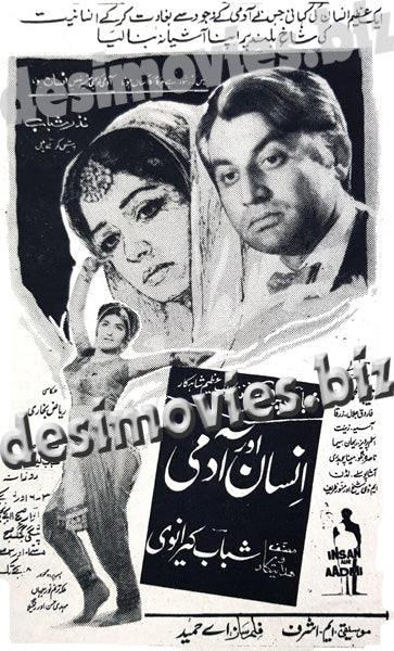 Insan aur Aadmi (1970)  Press Ad - Sindh Circut -1970