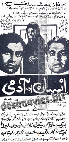 Insan aur Aadmi (1970) Press Ad - Sindh Circut -coming soon