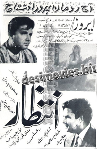 Intezar (1956) old film running in 1970- Press Ad -Old is Gold