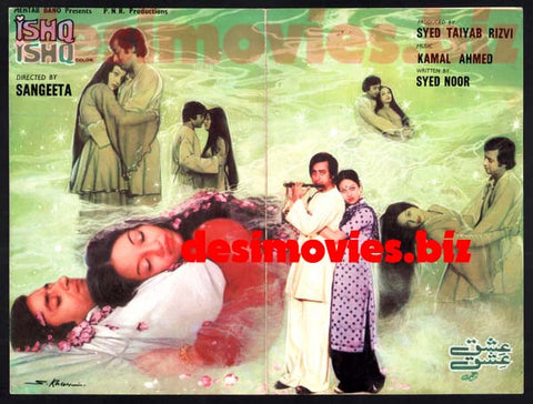 Ishq Ishq (1977) Original Booklet & Advert