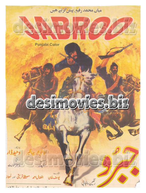 Jabroo (1977) Lollywood Original Poster