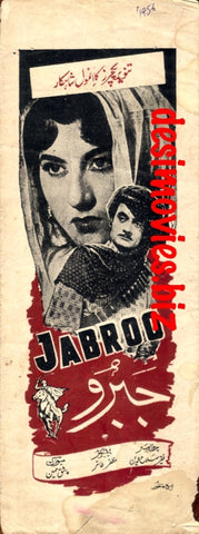 Jabroo (1956) Lollywood Original Booklet