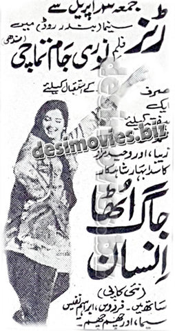Jaag Utha Insan (1966) old film running in 1970- Press Ad -Old is Gold