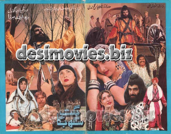 Jagat Singh Jagga (1997)Lollywood Original Bookle - www desimovies biz