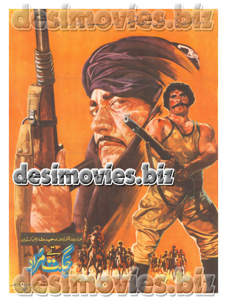 Jagat tay Murad (1982) Lollywood Original Poster