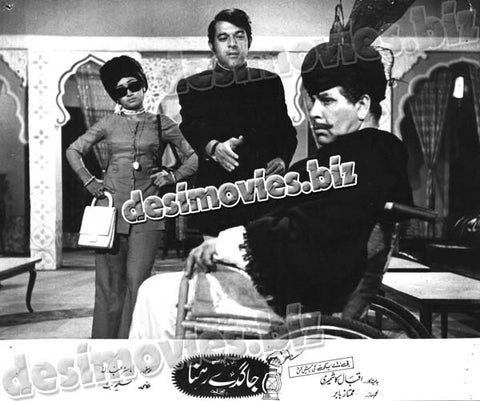 Jagday Rehna (1972)  Lollywood Lobby Card Still 2