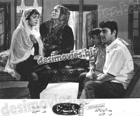 Jagday Rehna (1972)  Lollywood Lobby Card Still 4