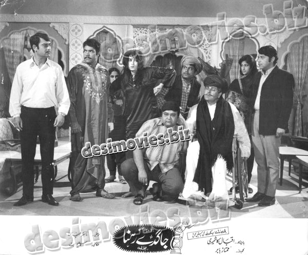 Jagday Rehna (1972)  Lollywood Lobby Card Still 1
