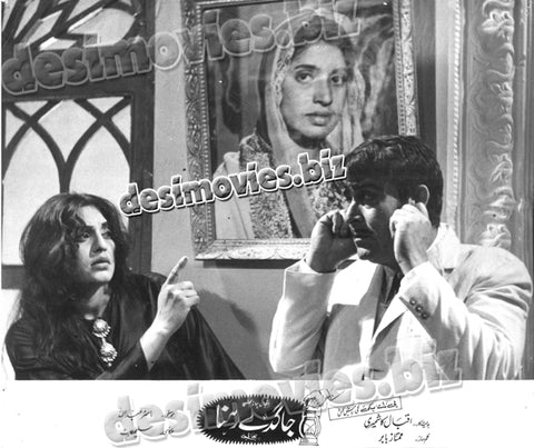 Jagday Rehna (1972)  Lollywood Lobby Card Still