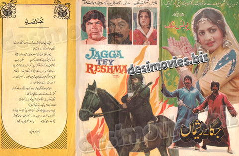 Jagga tey Reshma (1984) Lollywood Original Booklet