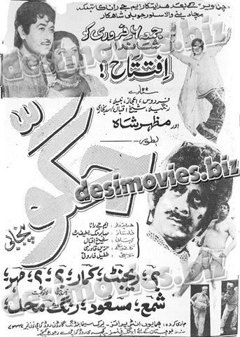 Juggo-Punjabi (1970) Press Ad -coming soon-Karachi Circut