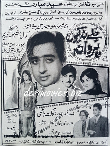 Jalay Na Kyun Parwana (1969) Press Ad and Review