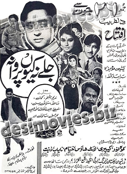 Jalay Na Kyun Parwana (1970) Press Ad and Review