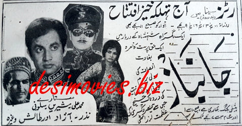 Janbaaz (1966) Press Ad