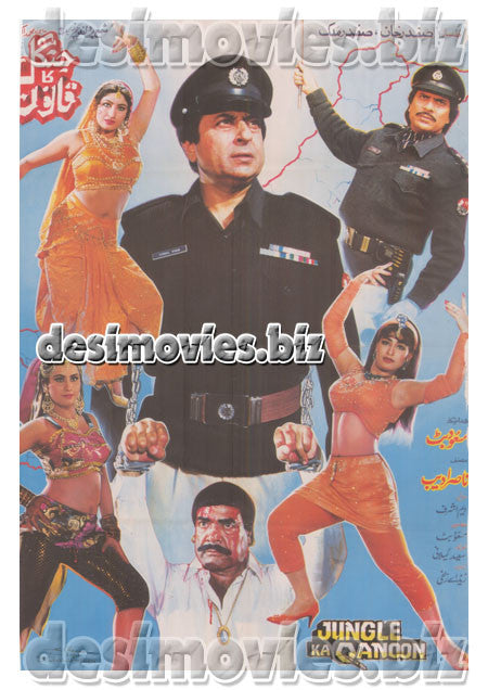 Jungle Ka Qanoon (1995)  Lollywood Original Poster A
