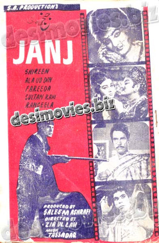 Janj (1966) Lollywood Original Booklet