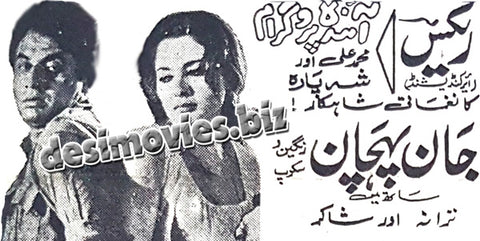 Jan Pehchan (1967) - old film running in 1970 - Press Ad - Old is Gold