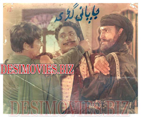 Japani Guddi (1972) Lollywood Lobby Card Still