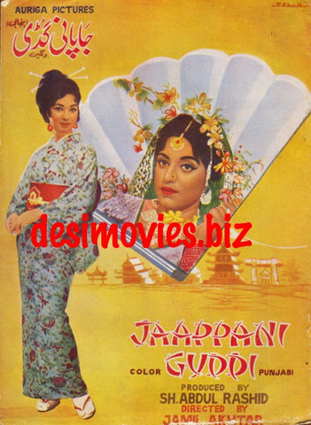 Japani Guddi (1972) Lollywood Original Booklet