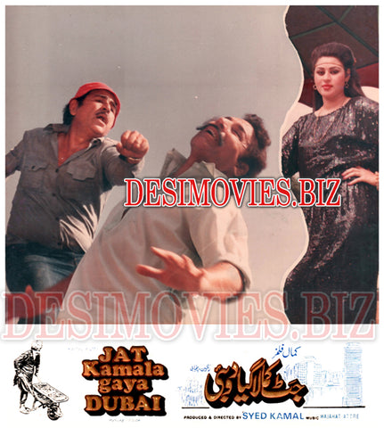 Jat Kamala Gaya Dubai (1984) Lollywood Lobby Card Still