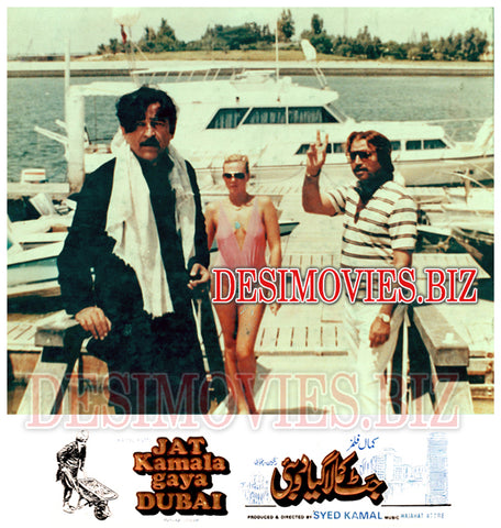 Jat Kamala Gaya Dubai (1984) Lollywood Lobby Card Still 3