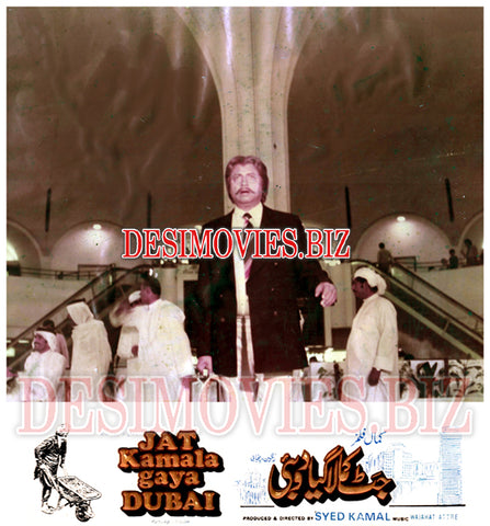 Jat Kamala Gaya Dubai (1984) Lollywood Lobby Card Still 2