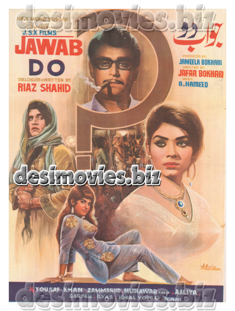 Jawab Do (1974) Lollywood Original Poster