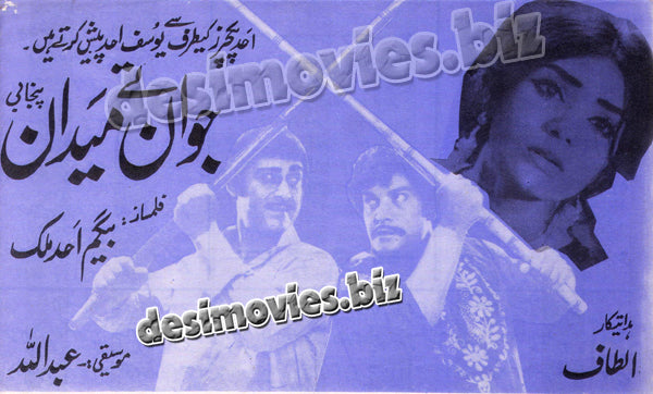 Jawan Tey Medan (1976)  Lollywood Original Booklet