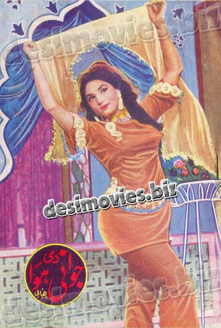 Jawani Di Hawa (1973)  Lollywood Original Booklet